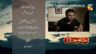 Suno Chanda Episode #10 Promo  HUM TV Drama
