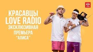 Красавцы Love Radio - #Алиса
