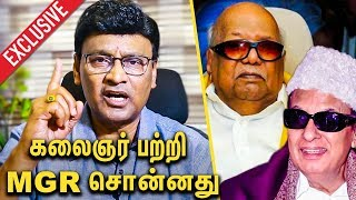 கலைஞர் பற்றி MGR சொன்னது : Bhagyaraj about Karunanidhi and MGR admiring friendship | Interview