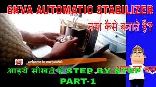 6KVA AUTOMATIC STABILIZER नया कैसे बनाते है?तो आइये सीखते है STEP BY STEP 2018 -PART-1|YT141