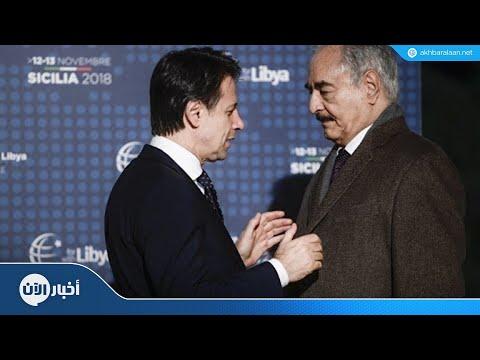خليفة حفتر يصل إيطاليا للمشاركة بقمة باليرمو  - نشر قبل 28 دقيقة