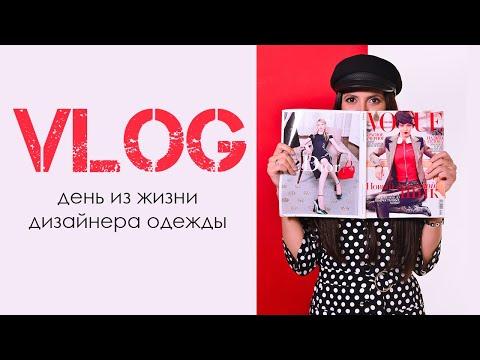 Влог: День из жизни дизайнера одежды