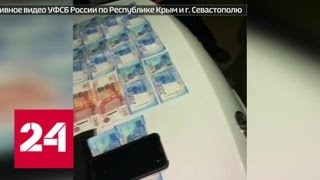 В Керчи задержали преступную группировку в погонах - Россия 24