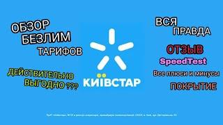 видео Безлимитный мобильный 3G Интернет в Украине
