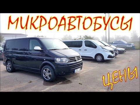 Микроавтобусы из Литвы, пассажирские. Август 2019.