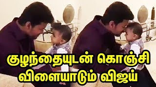 Vijay Playing with Baby | குழந்தையுடன் கொஞ்சி விளையாடும் விஜய் | TTN
