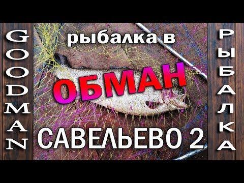 Рыбалка в Савельево 2 ОБМАН
