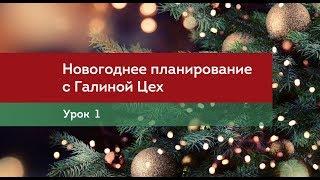 Урок 1. Новогоднее планирование с Галиной Цех.