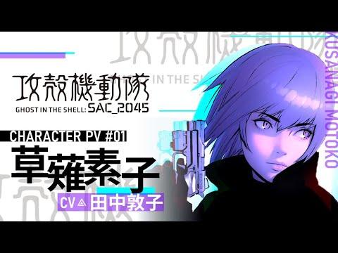 『攻殻機動隊 SAC_2045』キャラクターPV[草薙素子]