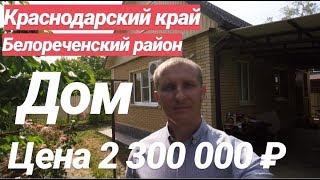 Дом в Краснодарском крае / Цена 2 300 000 рублей / Недвижимость в Белореченске.
