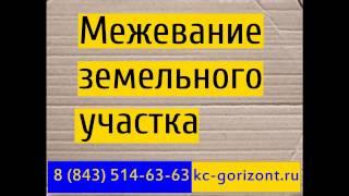 Межевание земельного участка в Казани(Кадастровый центр