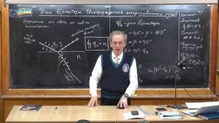 Урок 423. Угол Брюстера. Интерференция поляризованных лучей