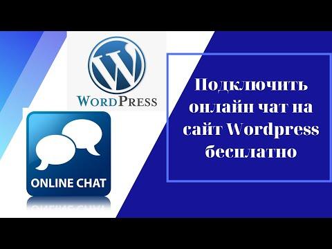 Мини чат для сайта wordpress