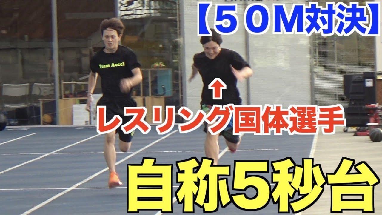 走 記録 メートル 50 世界
