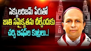 Christian Bishops Conspiracy In Indian Politics | Archbishop Anil Couto Controversial Letter |Part-1