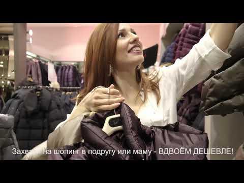 2 пуховика по цене 1 - АКЦИЯ в сети салонов верхней одежды CAPITOL