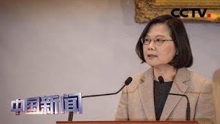 [中国新闻] 蔡英文称其硕导已过世惨遭打脸 | CCTV中文国际