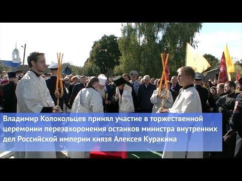 Владимир Колокольцев принял участие в церемонии перезахоронения останков князя Алексея Куракина