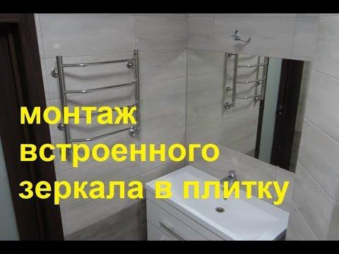 Варианты Монтажа встроенного Зеркала в плитку на стену в Ванной комнате и туалете !