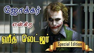'ஜோக்கர்' என்கிற ஹீத் லெட்ஜர் வரலாறு | Heath Ledger Tamil | Christopher Nolan Tamil | Joker History