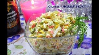 """🎄❄✨Салат """"НОВЫЙ ВКУС"""" Вкуснейший салат с крабовыми палочками и маринованными огурцами"""