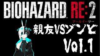 【No.74】親友VSゾンビ Vol.1【バイオRE2】