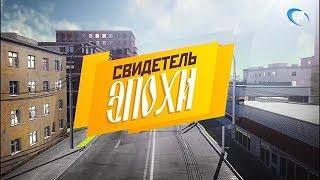 Свидетель эпохи. Изольда Михайловна Кушнир [11 декабря 2018 г.]
