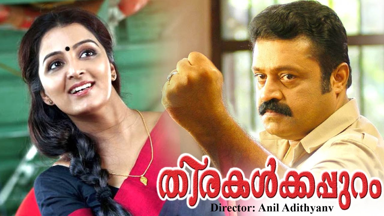 Download Thirakalkkappuram malayalam full movie | latest malayalam movie new upload 2016 | manju warrier