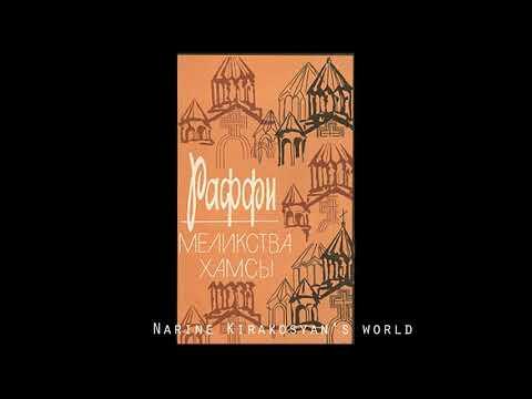 Раффи -  Меликства Хамсы (3)