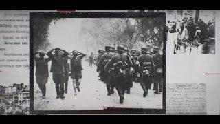 видео Освобождение Киева. Часть 1 - Русское Освободительное Движение