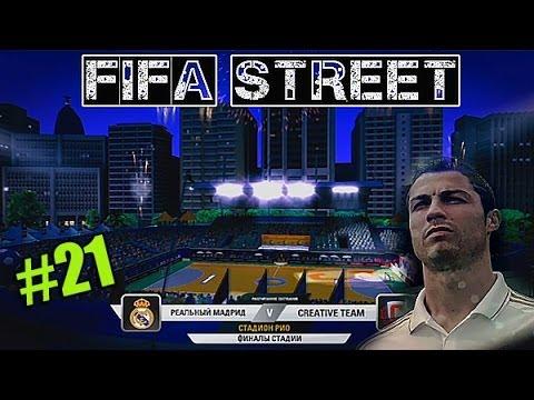 FIFA STREET 4  Прохождение КАРЬЕРЫ   #21 [ Реванш с REAL MADRID !? ]