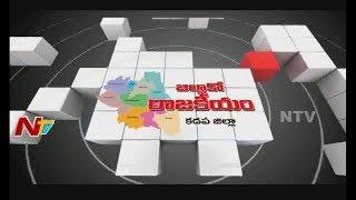 Kadapa District Politics | All Parties Strategy for 2019 Elections | Jillako Rajakeeyam | NTV