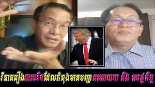 Khan sovan - វិភាគបញ្ហាអាមេរិច រឿងនយោបាយសេដ្ឋកិច្ច, Khmer news today, Cambodia hot news, Breaking