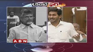 Andhra Pradesh CM YS Jagan Vs Chandrababu Naidu | War of words | Andhra Pradesh Assembly Latest News