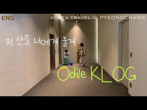 """(ENG)Travel Vlog """" 평창 • Pyeong Chang • 주말을 보내는 방법 • 올인클루시브 호캉스 • Weekend Family Trip"""