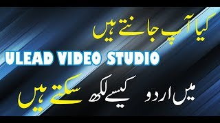 ULEAD VIDEO STUDIO || How to write urdu in ulead video studio 10 ||   NOOR ACADEMY