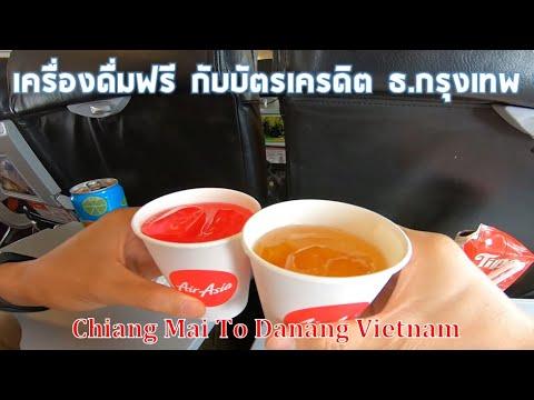 เครื่องดื่มฟรี บัตรเครดิตกรุงเทพฯ แอร์เอเชีย Bangkok Credit Card AirAsia By ไมนี่ชานอล