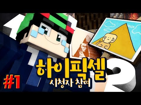 양띵크루 제2의 *금손* 다주?! '하이픽셀 시청자 참여' 1편 - 마인크래프트