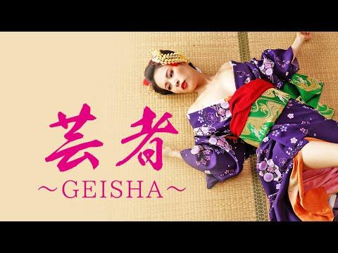 【公式予告編】真木今日子、白木優子 共演『芸者~GEISHA~』 禁断の愛に溺れる・・・
