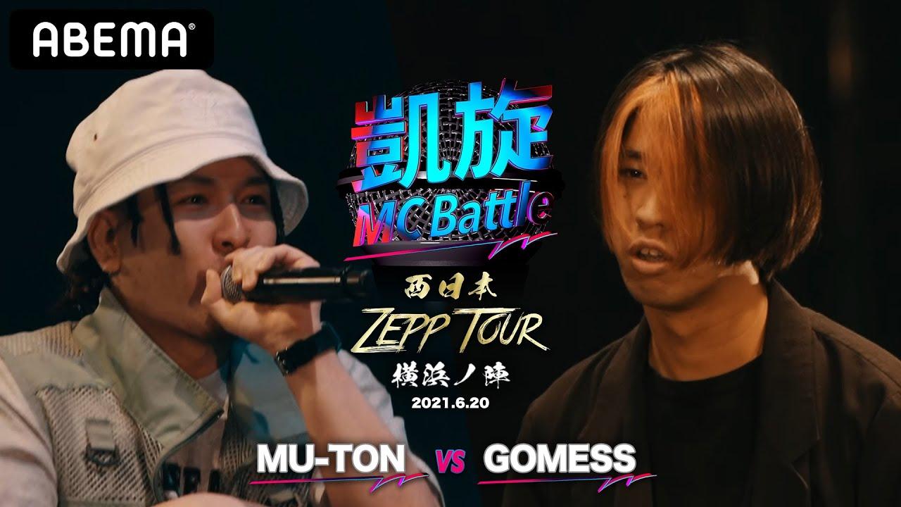 MU-TON vs GOMESS【凱旋MC Battle 西日本ZEPP TOUR @横浜】