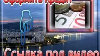 банк втб оформить кредит онлайн(, 2014-04-23T10:28:22.000Z)