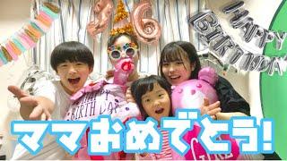 【誕生日】ママにサプライズパーティー!!
