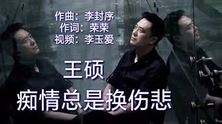 《痴情总是换伤悲》 演唱:王硕