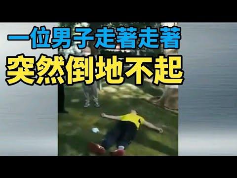 """武汉又现男子""""路倒"""" 民众忧疫情再来(图/视频)"""