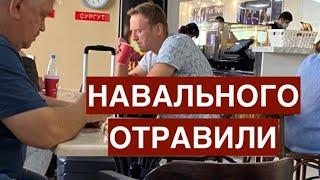 Навальный борется за жизнь! Что случилось и какие последствия возможного отравления?