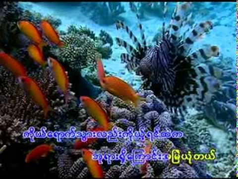 Myanmar God song 1 ယံုႀကည္ျခင္း