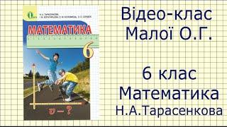 Математика, 6 клас, Тарасенкова 2014, Параграф 14