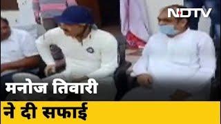 BJP नेता Manoj Tiwari ने लगे आरोपों को बताया निराधार
