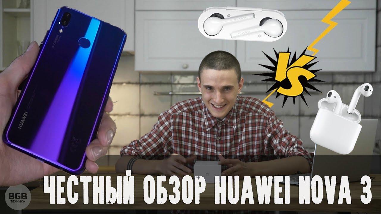 Честный обзор: новинка Huawei Nova 3.Китайцы продолжают удивлять! FreeBuds vs Apple AirPods