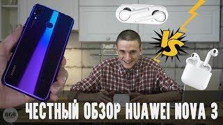 Честный Обзор: Новинка Huawei Nova 3.Китайцы Продолжают Удивлять! FreeBuds vs Apple AirPods. Смартфон Huawei Nova Обзор